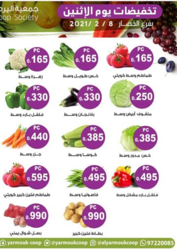 Kuwait Al Yarmouk Cooperative Society offers in D4D Online. Fresh Deals. . Only On 8th February