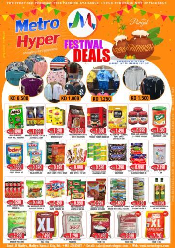Kuwait Metro Hyper offers in D4D Online. Festival Deals. . Till 20th January
