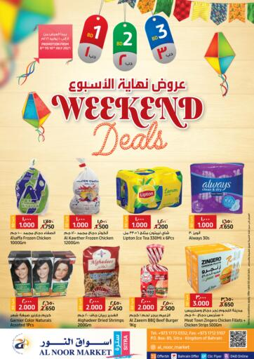 Bahrain Al Noor Market offers in D4D Online. Weekend Deals. Don't miss! Al Noor Market offering you the Weekend Deals. Get Offers on Groceries, Vegetables, Fruits, Diary and Frozen Products..   Hurry now!  Offer Valid Till 10th July. Enjoy your shopping !!!. Till 10th July