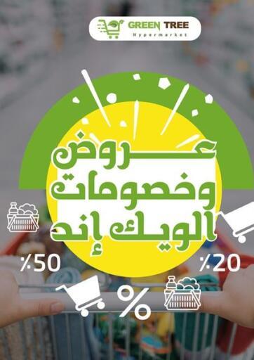 Egypt - Cairo Green Tree Hypermarket - Sohag offers in D4D Online. Special Offer. . Till 18th September
