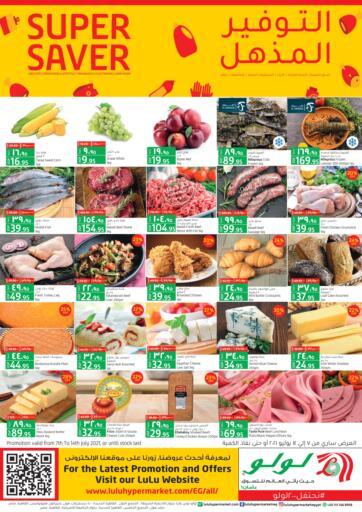 Egypt - Cairo Lulu Hypermarket  offers in D4D Online. Super Saver. . Till 14th July