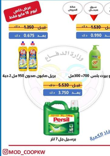 Kuwait Ministry Of Defense Consumer Association Co-operative Society offers in D4D Online. Special Offer. . Till 18th May
