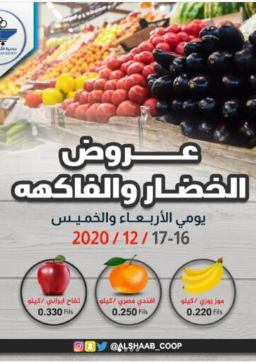 Kuwait Al Sha'ab Co-op Society offers in D4D Online. vegetable's and fruit's Offers. . Till 17th December