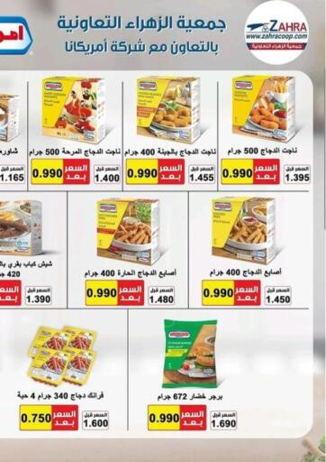 Kuwait ZAHRA COOPERATIVE SOCIETY offers in D4D Online. Special Offer. . Until stock Last