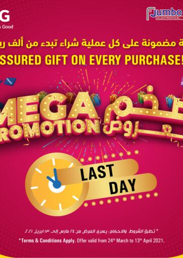 Qatar - Doha Jumbo Electronics offers in D4D Online. Last Day.  Last Day Offers Are Available At Jumbo Electronics. Offers Are Valid Until Stock Lasts. Hurry Up! Enjoy Shopping!!!!. Until Stock Last