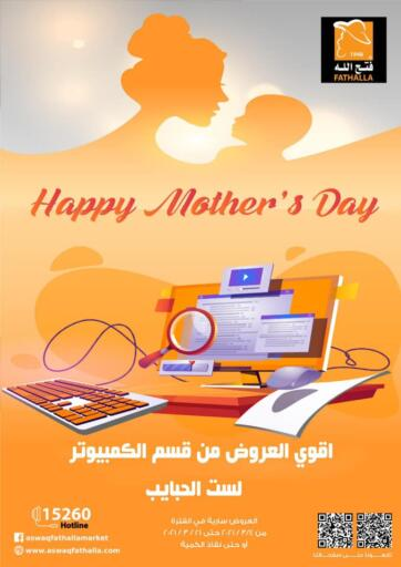 Egypt - Cairo Fathalla Market  offers in D4D Online. Happy Mother's Day. . Till 21st March