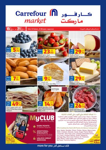 Qatar - Al Khor Carrefour offers in D4D Online. Carrefour Market. . Till 21st September
