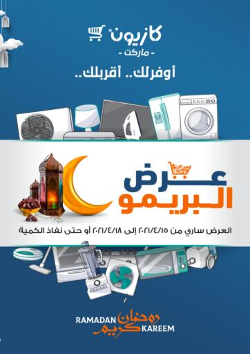 Egypt - Cairo Kazyon  offers in D4D Online. Biggest saver for you .. closer to you. . Till 18th April