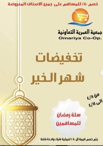 Kuwait Al Omariya Co-op.Society offers in D4D Online. Ramadan Sales. . Till 11th April