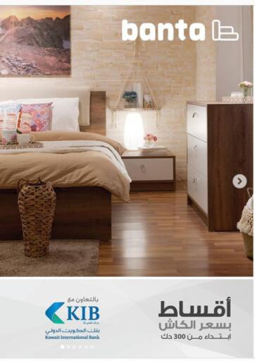 Kuwait Banta Furniture offers in D4D Online. Best Deal. . Until Stock Last