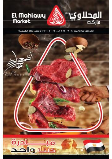 Egypt - Cairo El Mahallawy Market  offers in D4D Online. Eid Mubarak. . Till 24th July