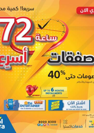 Bahrain eXtra offers in D4D Online. 72 Hours Flash Sale. . Till 26th June