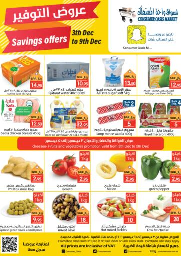 KSA, Saudi Arabia, Saudi - Al Khobar Consumer Oasis offers in D4D Online. Savings Offers. Take advantage of Savings Offers on your favorite products at all stores. Offer Valid Until 9th December. Visit your nearest store today and enjoy your shopping experience!. Till 9th December