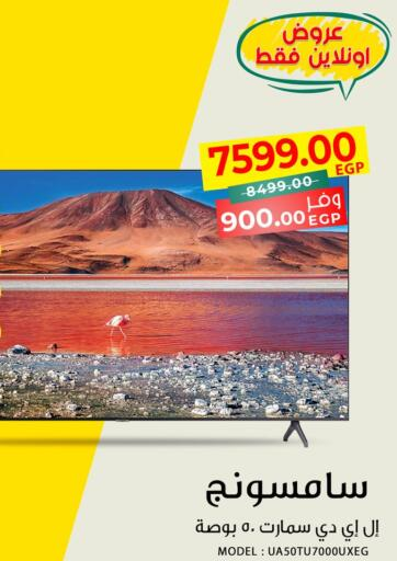 Egypt - Cairo Spinneys  offers in D4D Online. Online Exclusive. . Till 30th June