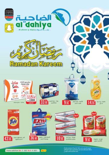 KSA, Saudi Arabia, Saudi - Jubail Al Dahiya Markets offers in D4D Online. Ramadan Kareem.