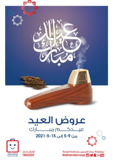 Kuwait Al Rawda & Hawally Coop Society offers in D4D Online. Eid Offers. . Till 15th May