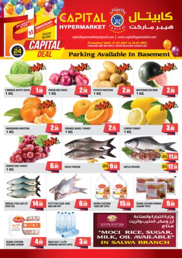 Qatar - Al Rayyan Capital Hypermarket offers in D4D Online. Capital Deal. Now its time to shop from Capital Hypermarket get this Capital Deal offers and discounts. offers valid Till 23rd January. Enjoy Shopping!!!. Till 23rd January