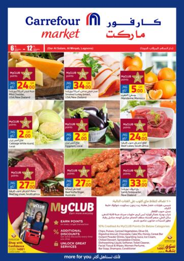 Qatar - Al Shamal Carrefour offers in D4D Online. Special Offer.  Special  Offer Are Available At Carrefour.  Offers Are Valid  Till 12th January. Hurry Up! Enjoy Shopping!!!!. Till 12th January