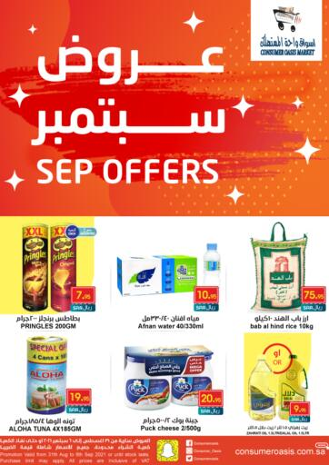 KSA, Saudi Arabia, Saudi - Dammam Consumer Oasis offers in D4D Online. Sep Offers. . Till 6th September