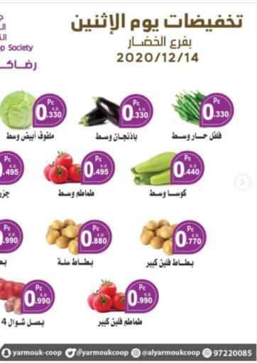 Kuwait Al Yarmouk Cooperative Society offers in D4D Online. Fresh Savers. . Only On 14th December