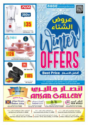 Qatar - Al Shamal Ansar Gallery offers in D4D Online. Winter offers. Don't miss this opportunity to get Winter offers on your products at a lower price!! Offer valid until  15th december. Enjoy your shopping !!!. Till 15th december