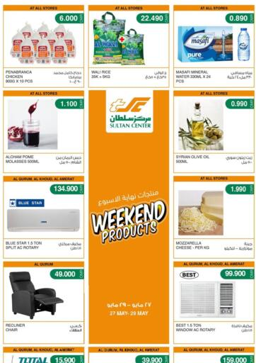 Oman - Sohar Sultan Center  offers in D4D Online. Weekend Products. . Till 29th May