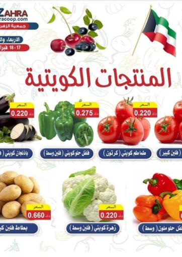 Kuwait ZAHRA COOPERATIVE SOCIETY offers in D4D Online. Special Offer. . Till 18th February