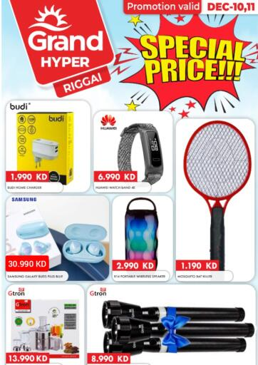 Kuwait Grand Hyper offers in D4D Online. Special Price @Riggai. . Till 11th December