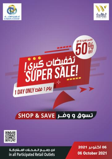 UAE - Sharjah / Ajman Union Coop offers in D4D Online. Super Sale. Super Sale! Offer Going On For Food, Non-Food, Fresh Fruits & Vegetables, Groceries, Home Needs, Gadgets Etc. Don't Miss This Chance. Get Your Favorites At Best Price! Hurry Up.  This offer is valid Only On 06th October 2021. Get Ready For The Shopping!!! Happy Shopping!. Only on 06th October