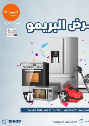 Egypt - Cairo Kazyon  offers in D4D Online. Special Offer. . Till 22nd August