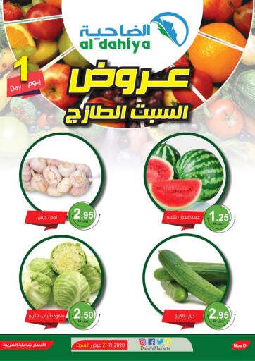 KSA, Saudi Arabia, Saudi - Al Khobar Al Dahiya Markets offers in D4D Online. Fresh Saturday Offers. . Only On 21st November
