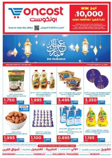 عروض أون كوست الكويت في دي٤دي أونلاين. عيد مبارك. . حتى ١١ مايو