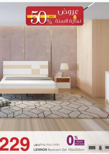 Kuwait Safat Home  offers in D4D Online. End Of Year Offer. . Until Stock Last