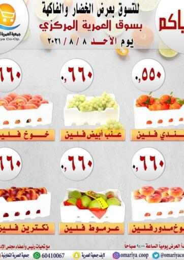 Kuwait Omariya Co-operative Society offers in D4D Online. Fruits & Vegetables Offer. . Only On 8th August