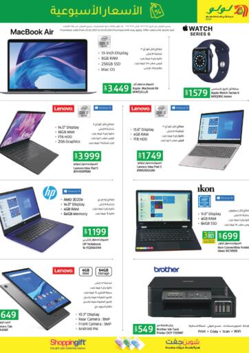 Qatar - Umm Salal LuLu Hypermarket offers in D4D Online. Weekly Prices. Get your favorites on Weekly Prices offers from the Lulu Hypermarket . Take advantage of this offer Valid Until Stock Last. Happy Shopping!. Until Stock Last