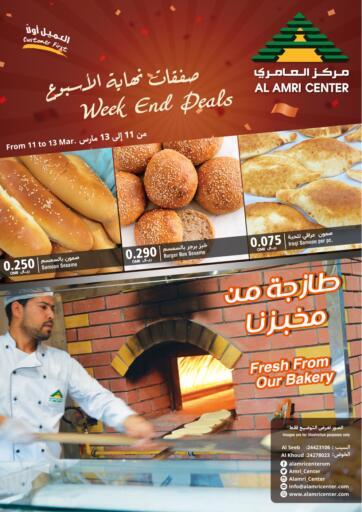 Oman - Muscat Al Amri Center offers in D4D Online. Weekend Deals. . Till 13th March