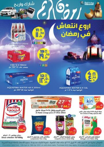 KSA, Saudi Arabia, Saudi - Riyadh Consumer Oasis offers in D4D Online. Wonderful Refreshment in Ramadan. . Till 19th April