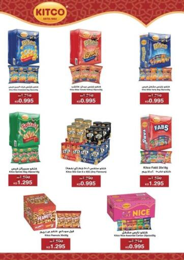 Kuwait Salmiya Co-op Society offers in D4D Online. Special Offer. . Till 20th April