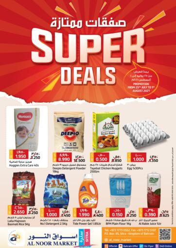 Bahrain Al Noor Market offers in D4D Online. Super Deals. Don't miss! Al Noor Market offering you the Super Deals. Get Offers on Groceries, Vegetables, Fruits, Diary and Frozen Products..   Hurry now!  Offer Valid Till 1st  August. Enjoy your shopping !!!. Till 1st  August