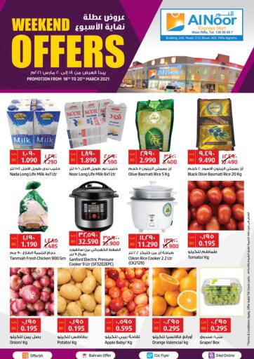 Bahrain Al Noor Expres Mart offers in D4D Online. Weekend Offers. . Till 20th March