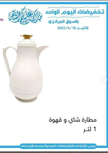 Kuwait Al Yarmouk Cooperative Society offers in D4D Online. One Day Offer. . Only On 19th April
