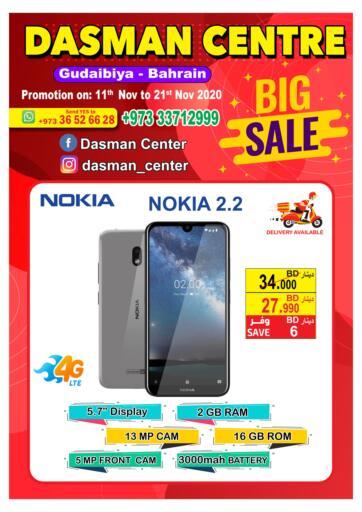 Bahrain Dasman Centre offers in D4D Online. Big Sale. Hurry up!! Dasman Centre provides