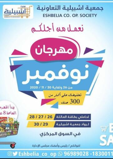 Kuwait Eshbelia Co-operative Society offers in D4D Online. November Festival. . Till 30th November