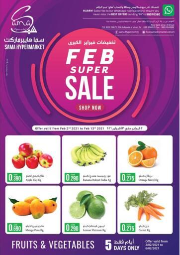 Oman - Sohar Sama Hypermarket offers in D4D Online. Feb Super Sale. . Till 13th February