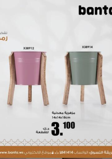 Kuwait Banta Furniture offers in D4D Online. Ramadan Offer. . Until Stock Last