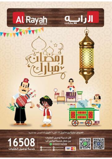 Egypt - Cairo Al Rayah Market   offers in D4D Online. Ramadan Mubarak. . Till 26th April