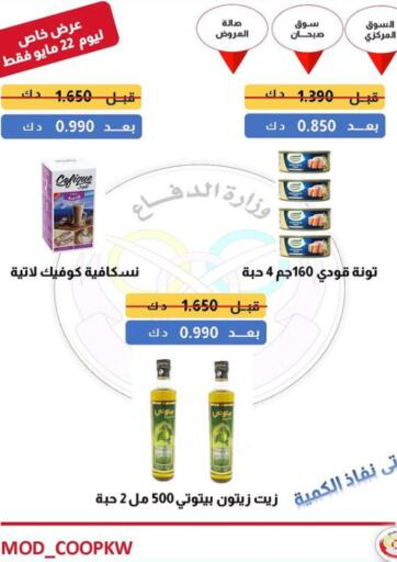 Kuwait Ministry Of Defense Consumer Association Co-operative Society offers in D4D Online. Special Offer. . Only On 22nd May