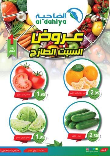 KSA, Saudi Arabia, Saudi - Al Khobar Al Dahiya Markets offers in D4D Online. Saturday Fresh Deals. . Only on 23rd January
