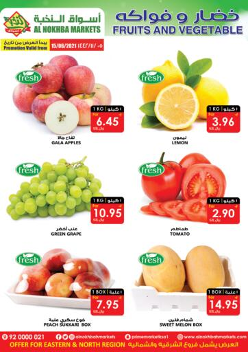 KSA, Saudi Arabia, Saudi - Sakaka Prime Supermarket offers in D4D Online. Special Offer. . Till 15th June