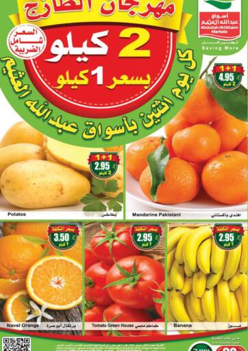 KSA, Saudi Arabia, Saudi - Al Khobar Othaim Markets offers in D4D Online. Fresh Food Festival. Get fresh, healthy fruits and vegetables, Bakes, and more at the best prices from the nearest branches of Abdullah Al-Othaim Markets. These discounts are only valid on 28th December. Enjoy Shopping!!. Only on 28th December